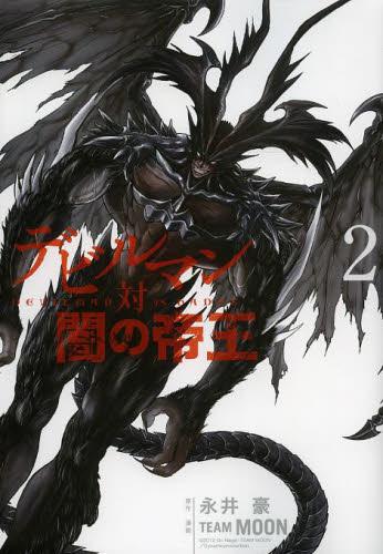 デビルマン対闇の帝王 2巻
