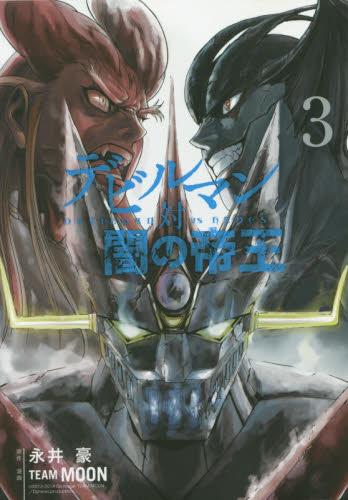 デビルマン対闇の帝王 3巻