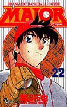 メジャー MAJOR 22巻