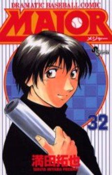メジャー MAJOR 32巻