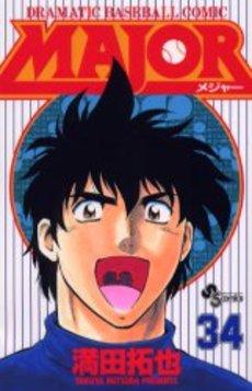 メジャー MAJOR 34巻