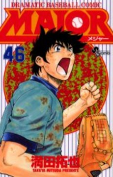 メジャー MAJOR 46巻