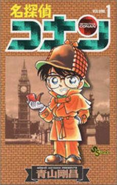 名探偵コナン (1-95巻 最新刊)