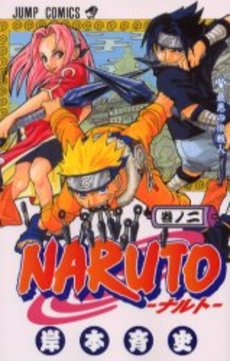 【入荷予約】ナルト NARUTO 2巻