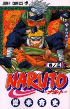 ナルト NARUTO 3巻