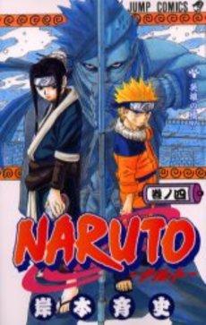【入荷予約】ナルト NARUTO 4巻