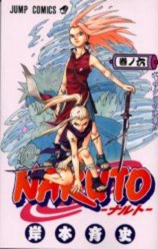 【入荷予約】ナルト NARUTO 6巻