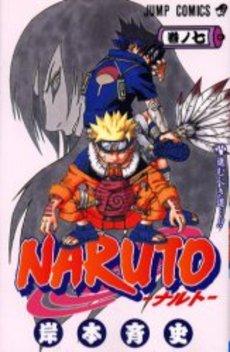 【入荷予約】ナルト NARUTO 7巻