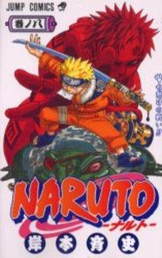 【入荷予約】ナルト NARUTO 8巻