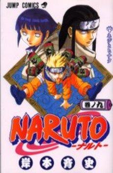 【入荷予約】ナルト NARUTO 9巻