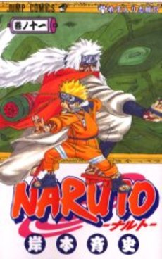 ナルト NARUTO 11巻