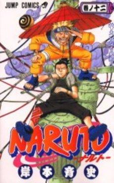 【入荷予約】ナルト NARUTO 12巻