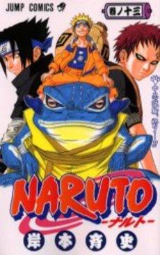 ナルト NARUTO 13巻