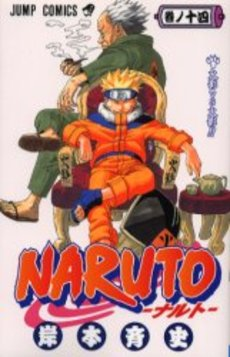 ナルト NARUTO 14巻