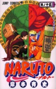 ナルト NARUTO 15巻