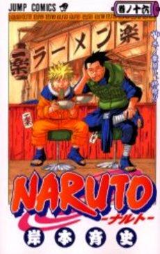 【入荷予約】ナルト NARUTO 16巻