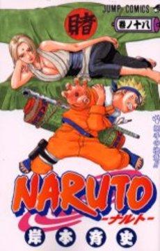 【入荷予約】ナルト NARUTO 18巻