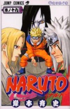 【入荷予約】ナルト NARUTO 19巻