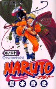 ナルト NARUTO 20巻