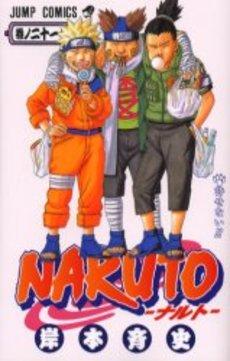 ナルト NARUTO 21巻