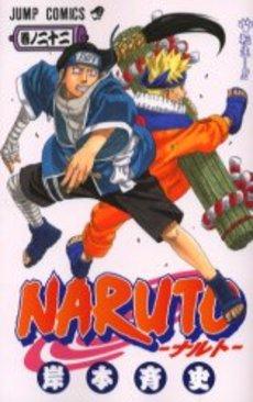 ナルト NARUTO 22巻