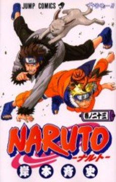 ナルト NARUTO 23巻