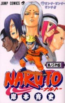 【入荷予約】ナルト NARUTO 24巻
