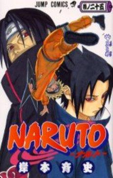 【入荷予約】ナルト NARUTO 25巻