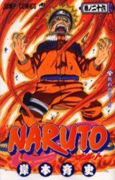 【入荷予約】ナルト NARUTO 26巻