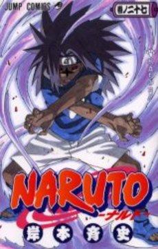 【入荷予約】ナルト NARUTO 27巻