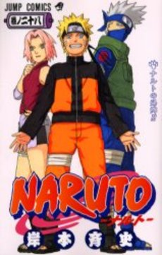 ナルト NARUTO 28巻
