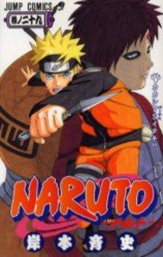 【入荷予約】ナルト NARUTO 29巻