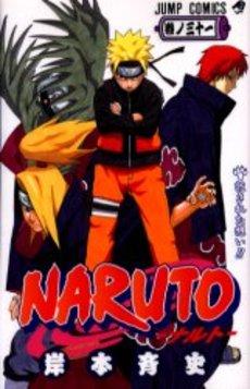 【入荷予約】ナルト NARUTO 31巻