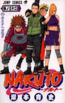 ナルト NARUTO 32巻
