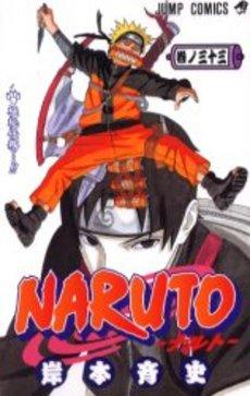 【入荷予約】ナルト NARUTO 33巻