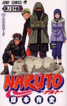 ナルト NARUTO 34巻