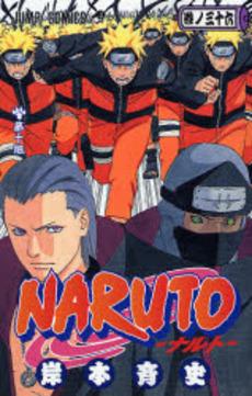 ナルト NARUTO 36巻