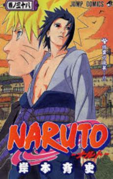 【入荷予約】ナルト NARUTO 38巻