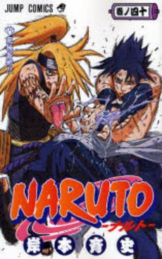 【入荷予約】ナルト NARUTO 40巻