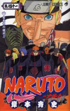 【入荷予約】ナルト NARUTO 41巻