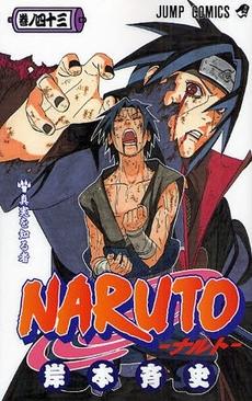 ナルト NARUTO 43巻