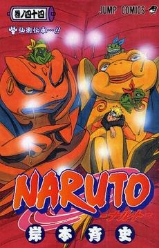【入荷予約】ナルト NARUTO 44巻