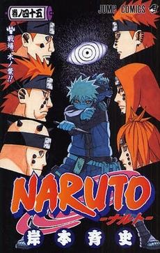 【入荷予約】ナルト NARUTO 45巻