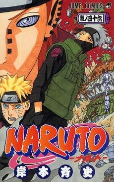 ナルト NARUTO (1-72巻 全巻)
