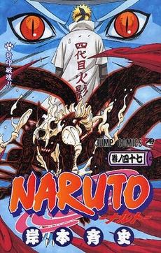 【入荷予約】ナルト NARUTO 47巻
