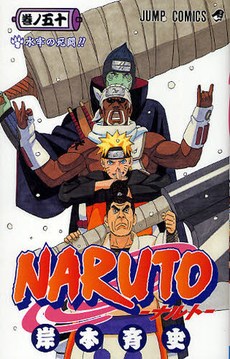 【入荷予約】ナルト NARUTO 50巻