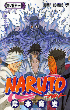 ナルト NARUTO 51巻
