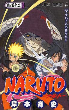 【入荷予約】ナルト NARUTO 52巻