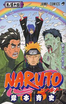 【入荷予約】ナルト NARUTO 54巻