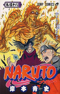 ナルト NARUTO 58巻